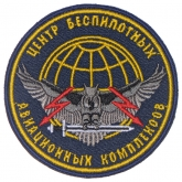 UAVs russian military centre patch