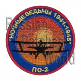 Polikarpov Po-2 Soviet aviation embroidered patch
