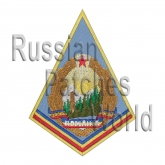 Romania coat of arms Interkosmos embroidered patch