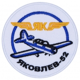Yakovlev Yak-52 plane embroidered patch v10