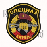 Vityaz Russian MVD Spetsnaz embroidered patch v2