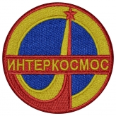 INTERKOSMOS Soviet Space Mission Program Sleeve Patch
