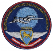 Russian Air Force military transport aviation patch