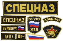Complete Russian Army MVD Spetsnaz Jacket Uniform Patch Set