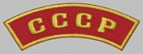 Arc Soviet Union USSR CCCP embroidered strip patch