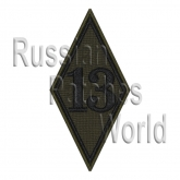 13 Number Thirteen Airsoft embroidered patch