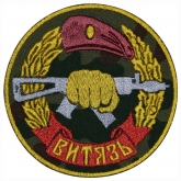 Russian Army VITYAZ Special Purpose Forces Team Spetsnaz Patch Round Camo