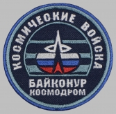 Baikonur Cosmodrome Soviet Russian Space Forces Patch #2