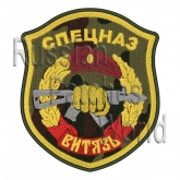 Vityaz Russian MVD Spetsnaz embroidered camo patch