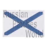 Russian naval flag embroidered patch