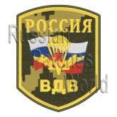 VDV Paratrooper embroidered camo patch v5