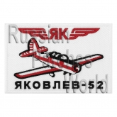 Yakovlev Yak-52 embroidered sleeve patch v1