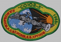 Soyuz-5 Soviet Space Program Uniform Patch USSR 1969