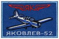 Yakovlev Yak-52 Pilot Uniform Embroidered Sleeve Patch v8