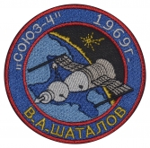 SOYUZ-4 Soviet Space Program Sleeve Patch 1969 SHATALOV