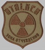 Stalker alienation zone radiation patch #3