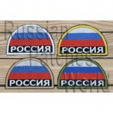 Russian Federation flag arch embroidered patch rus. text