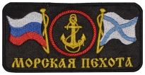 Russian emblem of the marine corps embroidery patch