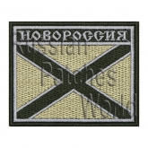 Novorossiya flag embroidered camo patch #5