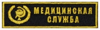 Russian army  military medical service chest embroidered Patch