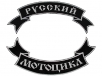 Russian motorcycle biker two tapes embroidered patches