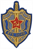 KGB USSR SSSR CCCP emblem coat of arms embroidered patch #2