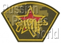 Russian army MVD spetsnaz uniform sleeve camo patch