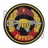 Vityaz Russian MVD Spetsnaz embroidered patch