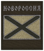 Novorossiya Flag New Russia Embroidered Patch khaki velcro #7