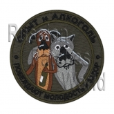 Dog and wolf embroidery patch khaki
