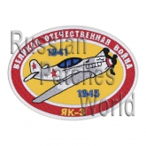 Yakovlev Yak-3 soviet air plane patch