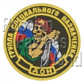 Spetsnaz DON Russian internal troops uniform patch khaki