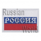Russian Federation flag Russia text embroidered patch
