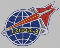 Soyuz-3 Soviet space program uniform patch USSR 1968 #4