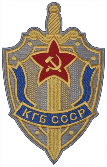 Kgb Ussr Sssr Cccp Emblem Coat Of Arms