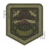 Clear Sky Stalker game grouping patch khaki