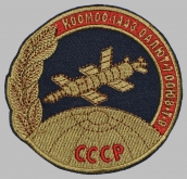 Soyuz T-9 Soviet Russian Space Programme Sleeve Patch