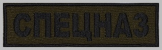 Russian Army MVD GRU Spetsnaz Uniform Chest Patch Strip Khaki