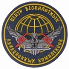 Russian military centre of UAVs patch