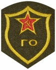 Soviet Union Army civil defense Patch USSR CCCP
