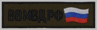 Russian Army MVD GRU Spetsnaz Uniform Chest Patch Khaki Strip