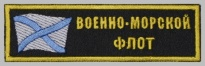 Russian Military Navy Naval Chest Patch St. Andrew's Flag