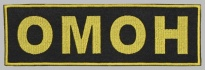 Russian Army MVD OMON Spetsnaz BACK Patch OMOH