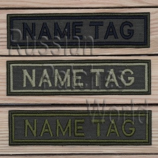 Name tape custom embroidered patches khaki