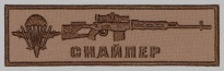 Russian Army Spetsnaz SVD Sniper Chest Embroidered Patch Desert VDV
