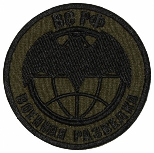 Russian Military Intelligence GRU Sleeve Patch Camo khaki