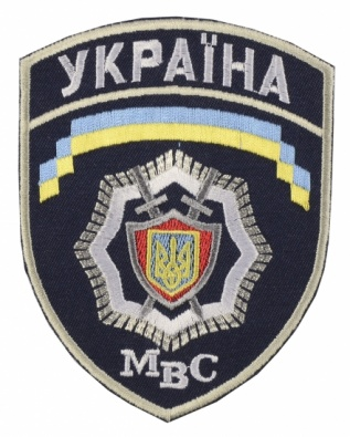 Ukrainian Army Ministry of internal Affairs Uniform Sleeve Patch #2