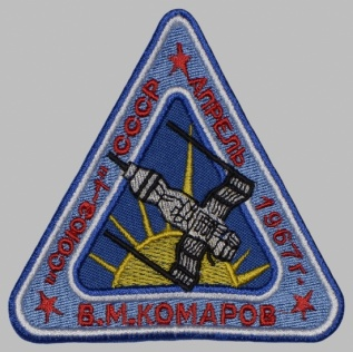 Soyuz-1 Soviet Space Program Patch USSR 1961 KOMAROV