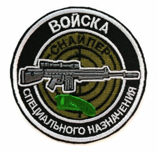 Russian Army MVD Internal Troops Sniper Sleeve Patch