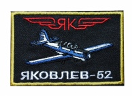 Yakovlev Yak-52 Pilot Uniform Embroidered Sleeve Patch v5